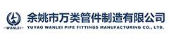 Yuyao Wanlei Pipe Fittings Manufacturing Co., Ltd.